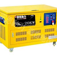 供应20KW汽油发电机一台起批