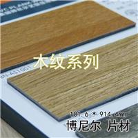 塑胶地板 木纹pvc地板 博尼尔片材地板