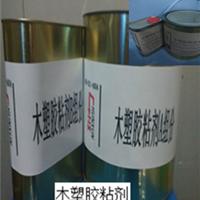 供应木塑胶粘剂