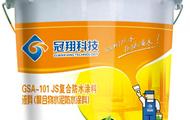 北京冠翔科技JS复合防水涂料10:8