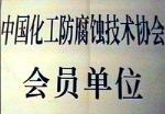 中国化工防腐蚀技术协会会员