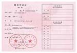 税务登记书