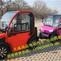 滨州大成尚品电动汽车四轮电动车厂家招商