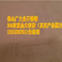 供应陆丰南塘304不锈钢玫瑰金木纹不锈钢板