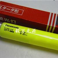 松下Panasonic FL20S.Y-F防紫外线灯管