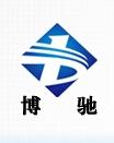 山东博驰耐磨材料有限公司