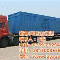 东莞至辽宁省葫芦岛货运专线_回程车物流