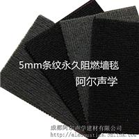 供应 阿尔声学 5mm 永久阻燃墙毯 条纹