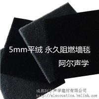 供应 阿尔声学 5mm 永久阻燃墙毯 平绒