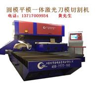 供应圆模平模一体式激光刀模切割机