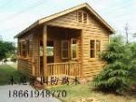 青岛木屋家园防腐木制品公司