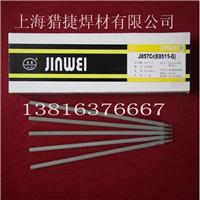 供应金威J507RH低合金钢焊条