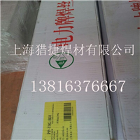 供应电力R307耐热钢焊条