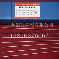 供应金威ER309不锈钢焊丝