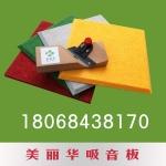 苏州卓悦美华声学材料科技有限公司