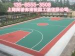 上海塑胶篮球场有限公司