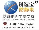 上海创选宝工贸有限公司