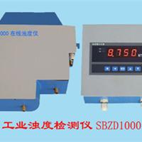 供应SBZD1000工业浊度仪