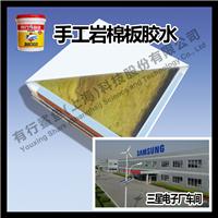 手工净化板聚氨酯胶,岩棉手工板聚氨酯胶