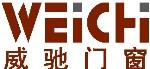 深圳市威林新型建材有限公司