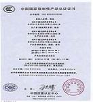 中国国家强制性认证书