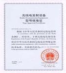 调频-无线电发射设备型号核准证
