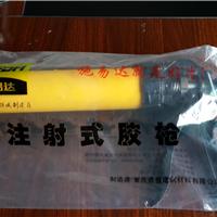 供应专利产品 施易达注射式胶枪