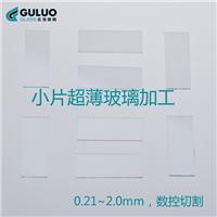 供应1.1mm超白光学镜片