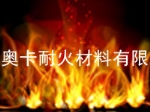 德清奥卡耐火材料有限公司