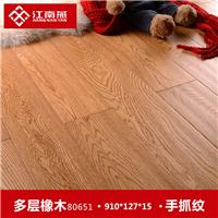 供应江南燕地板,厂家直销,多层橡木
