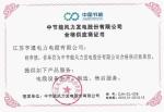中国节能发电合格供应商证书