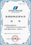 中国华能发电集团供应会员证