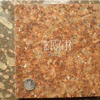 江西石材富贵红花岗石石材厂