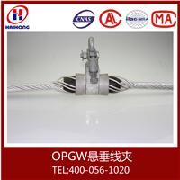 供应opgw预绞式悬垂线夹