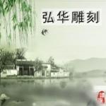 江都弘华木雕工艺品厂
