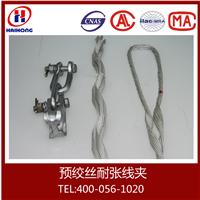 厂家供应adss光缆大档距用预绞式耐张线夹