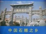 嘉祥县强龙石雕工艺品厂