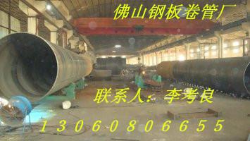供应广东焊管/广州焊接钢管/广州钢板卷管厂