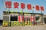 石家庄恒轩安彩钢钢结构工程有限公司