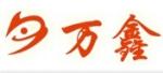 清远市万鑫包装保温材料有限公司