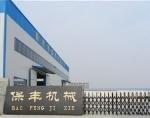 山东省保丰机械科技有限公司