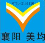 襄樊美均检测技术有限公司