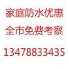 沈阳万信防水公司
