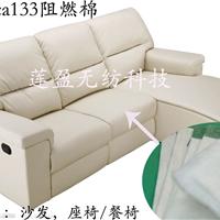 供应美标CFR-1633标准床垫阻燃棉