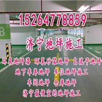 供应济宁市区划车位线标志图案 车位划线