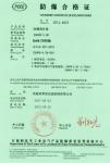 防爆合格证