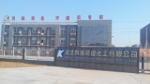 河北科维精细化工有限公司