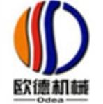潍坊欧德机械有限公司