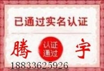 廊坊腾宇高新密封材料有限公司