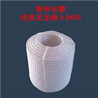 8x50白色三股优质尼龙绳 河北厂家现货